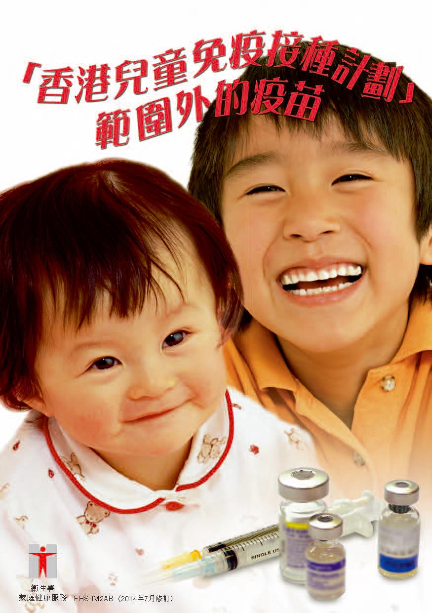 "Cover: ""香港儿童免疫接种计划""范围外的疫苗"