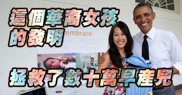 花了七年,这个华裔女孩的发明拯救了数十万早产儿。。。。